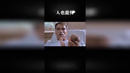 《魔鬼二世》:施瓦辛格怀孕了,但是看到孩子那一刻我笑了!