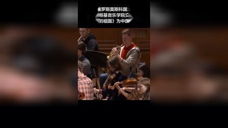 莫斯科柴院交响乐团奏响我的祖国,为中国抗疫加油,感动!