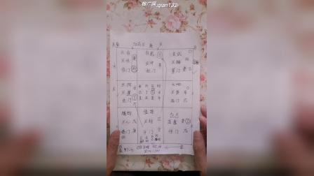 钱广国教你选择黄道吉日出行篇