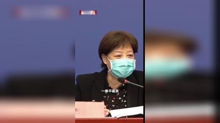 北京:当前湖北地区人员一律不得返京