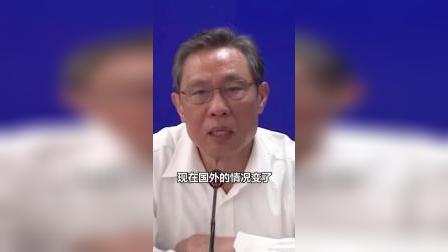 钟南山:疫情首先出现在中国,但不一定发源地不是中国