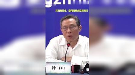 钟南山:疫情有信心4月底基本控制!