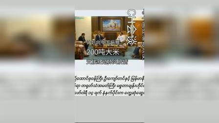 缅甸今日向中国捐赠200吨大米