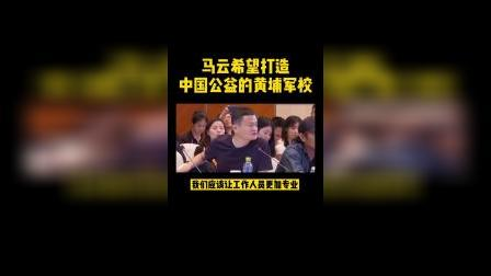 希望打造中国公益的黄埔军校!