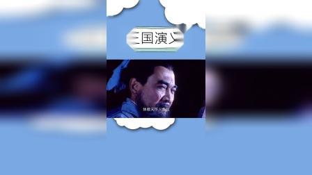 """三国演义:不愧是奸雄曹操""""宁教我负天下人,休教天下人负我"""".mp4"""