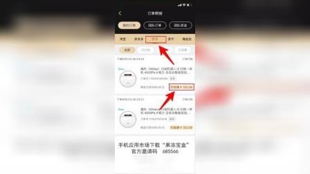 果冻宝盒京东省钱使用教程.mp4