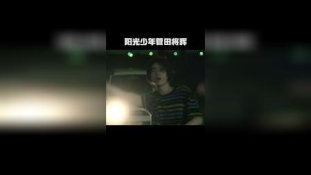 阳光少年菅田将晖,你心动了吗?