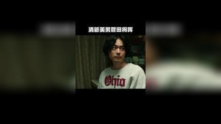清新美男菅田将晖,你喜欢吗?