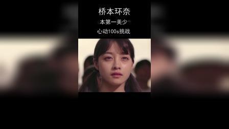 【桥本环奈】日本第一美少女  心动100s挑战