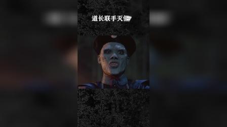 僵尸先生4之僵尸叔叔:边疆皇族的僵尸,被两位大师连手打败,居然是用毒药毒死的!