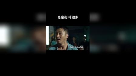 【吴京】超燃打斗混剪:视觉盛宴,感受功夫的魅力