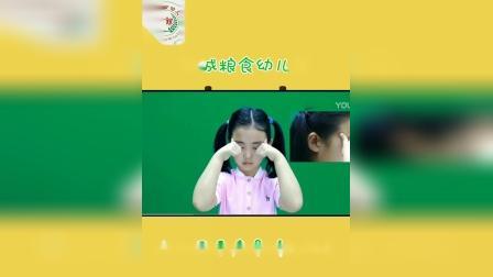 【红城粮食幼儿园】大班眼保健操