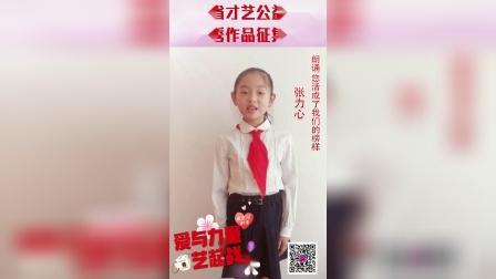 【爱与力量·艺起战疫】河南省才艺公益展评—张力心《您活成了我们的榜样》
