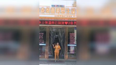 亲亲袋鼠母婴生活馆B-0078,门店地址:蚌埠市蚌山区金山花园航华路 商铺443号
