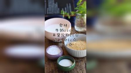 温州传统美食丨零失败只要5分钟学会鲜奶麻薯做法