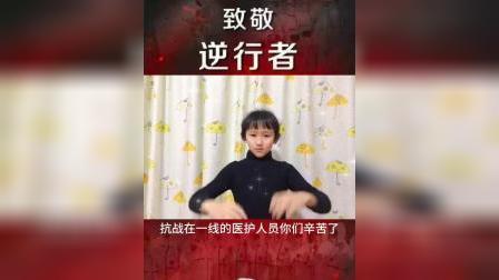 龙岩学院附属小学  三年(3)班  林梓萌  《致敬逆行者》