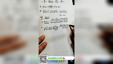 2021考研数学-汤家凤接力题典1800【基础】01-极限与连续-文都教育