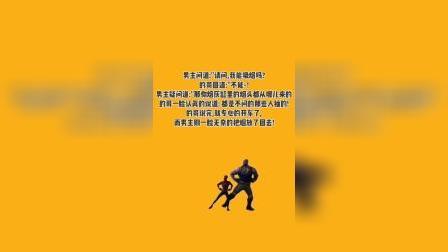阿金短视频文案剧本搞笑段子脚本素材抽烟