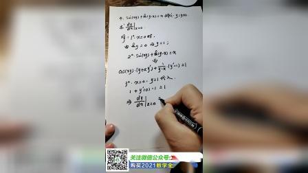 2021考研数学-汤家凤接力题典1800【基础】07-导数与微分③