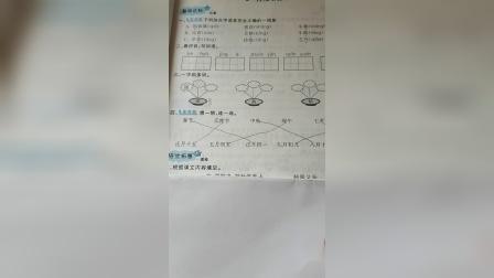 【阜阳美雅特小学】二年级语文下册识字第二课传统节日练习题 3.25