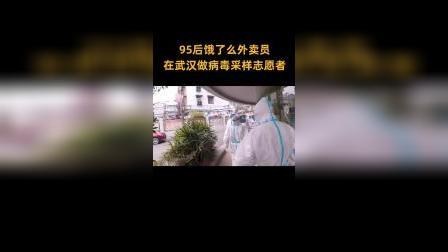 """95后外卖员在武汉做病毒采样志愿者。他说""""国家有难这么大的事,我觉得我该上"""";为勇敢善良的逆行者点赞!????"""