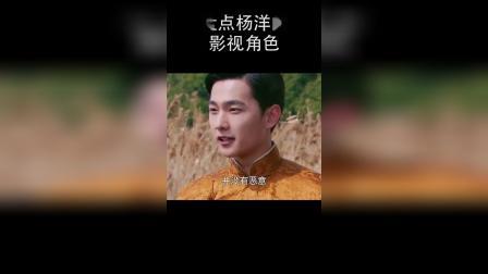 微微一笑很倾城带你一起看杨洋演过的经典角色你看过哪一个呢