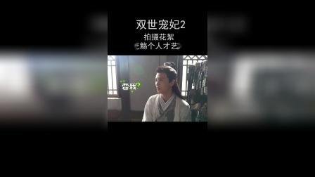 《双世宠妃2》拍摄花絮 流觞个人才艺秀