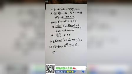 2021考研数学-汤家凤接力题典1800【基础】10-一元函数微分学②