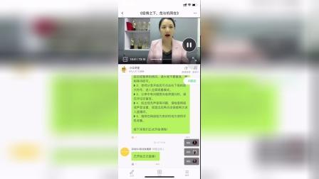 Q房网·深圳中培训发展部千聊操作指南