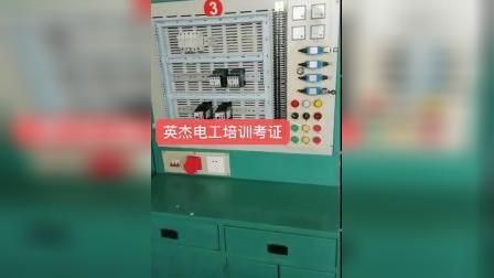 广州电工证哪里好,英杰电工培训考证