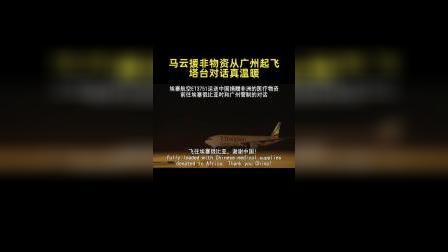 阿里和马云援非物资从广州起飞。塔台与机组温暖对话。一路平安,中非友谊万岁!????