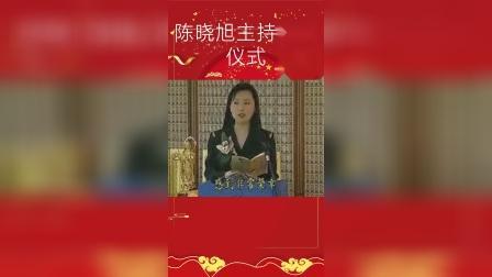 陈晓旭最后一次在香港主持佛教仪式