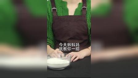 想做蛋糕?教你如何用普通面粉做成低筋面粉,超简单哦!