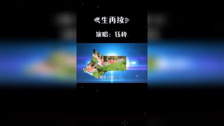钰柃 - 来生再续缘.mp4