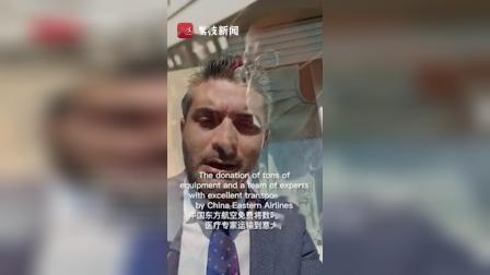 东航意大利机长 录制视频感谢中国人民的帮助!