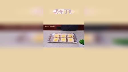 【集成灶十大品牌】金帝集成灶美食篇:酸奶布丁吐司