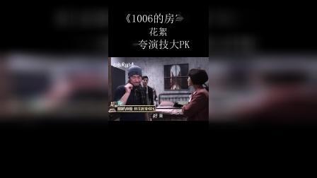 花絮: 《1006的房客》浮夸演技大PK