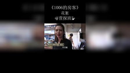 花絮: 《1006的房客》任容萱探班剧组