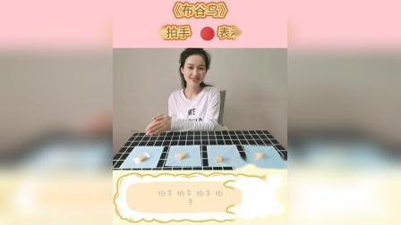 20200331中班音乐节奏游戏布谷鸟