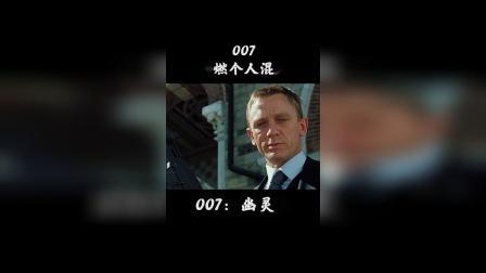《007:幽灵党》超燃剪辑,丹尼尔克雷格007超燃个人剪辑!