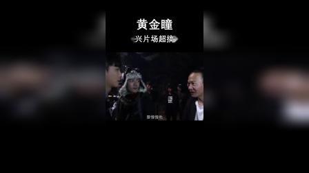 《黄金瞳》艺兴片场超搞笑
