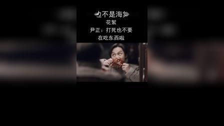 花絮:《鬓边不是海棠红》尹正:也不要再吃东西啦