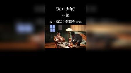 花絮:《热血少年》黄子韬欢乐整蛊张雪迎