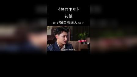 花絮:《热血少年》黄子韬自夸正人君子