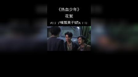花絮:《热血少年》刘宇宁嘴瓢黄子韬笑不停