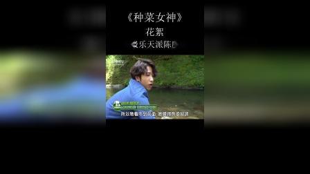 花絮:《种菜女神》 超级乐天派陈庭妮