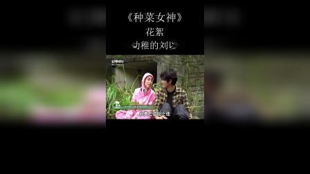花絮:《种菜女神》 超幼稚的刘以豪
