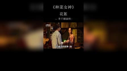花絮:《种菜女神》 陈庭妮,李千娜演绎好闺蜜