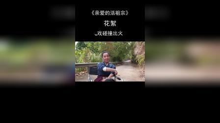 花絮:《亲爱的活祖宗》飙戏碰撞出火花