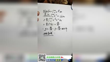 21考研数学-汤家凤接力题典1800基础13-一元函数微分学⑤